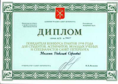 Diploma of St.-Petersburg Government